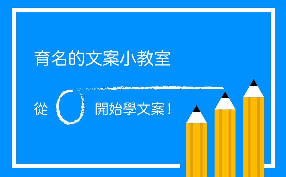 從零開始學文案 — 育名的文案小教室