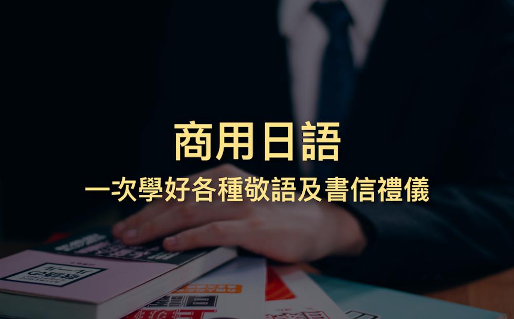 商用日語:一次學好各種敬語及書信禮儀