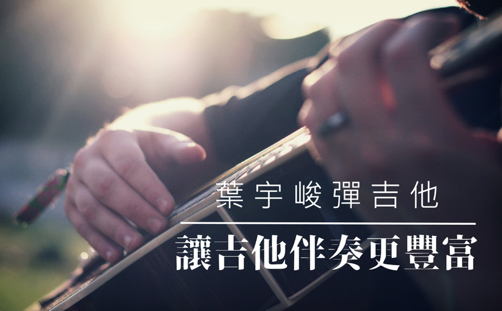 【吉他伴奏大全】
