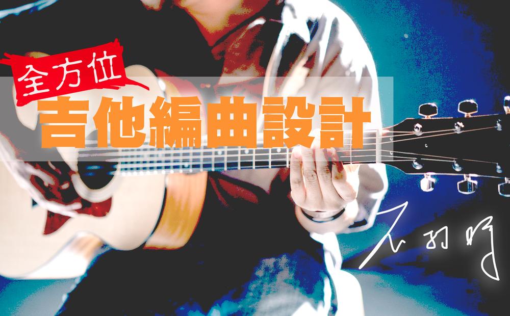 吉他編曲超訓練:豐富精緻的彈奏設計