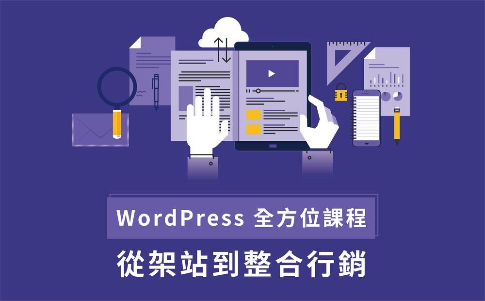 wordpress線上教學課程推薦一:全方位學 WordPress - 從架站到整合行銷