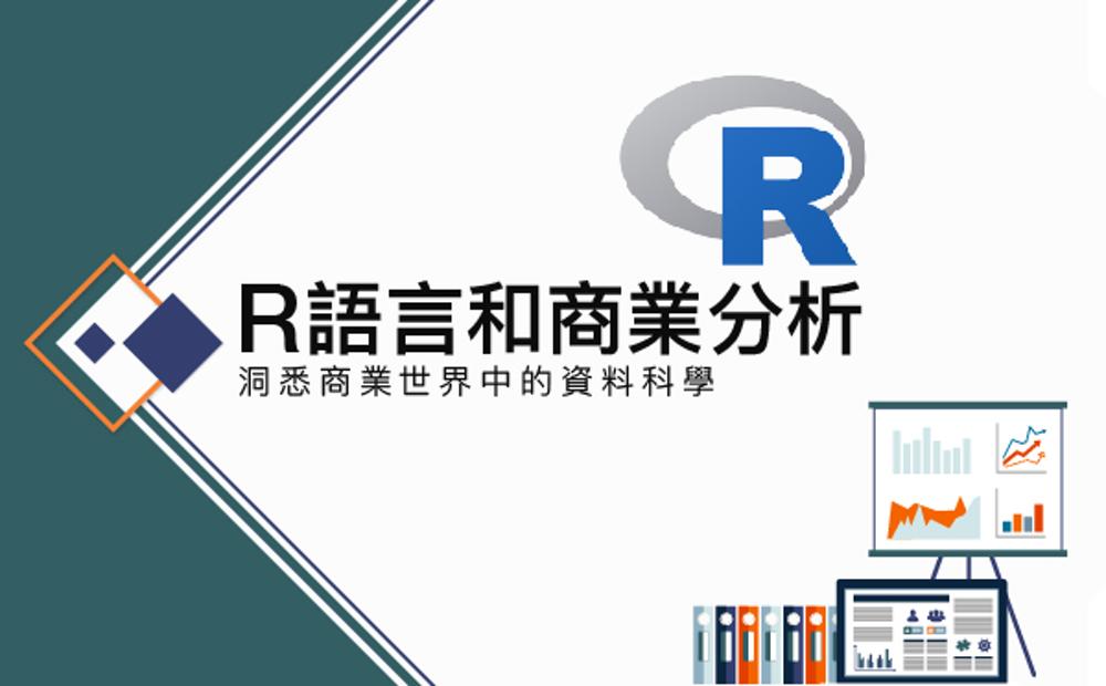 R語言和商業分析-洞悉商業世界中的資料科學