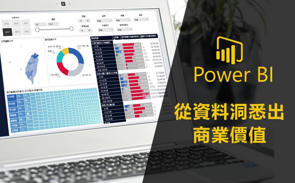 Power BI數據分析實戰-邏輯與資料視覺化