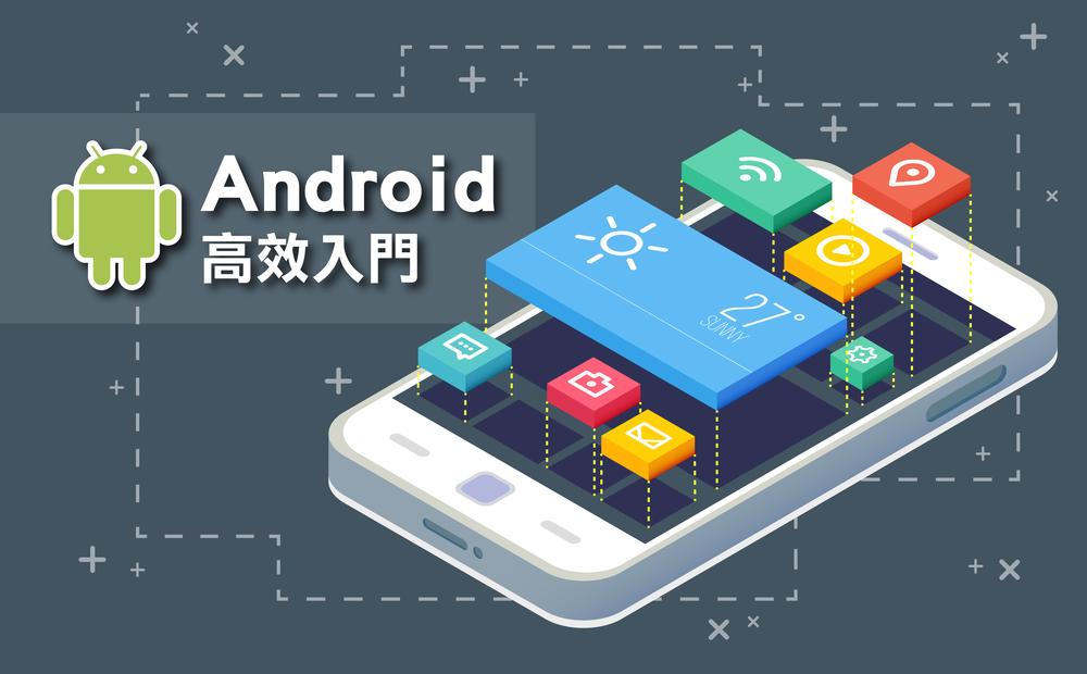 Android APP高效入門 強靭基礎刻不容緩