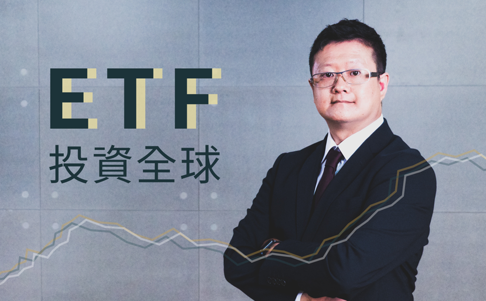 ETF 投資全球:帶你量身打造專屬資產配置