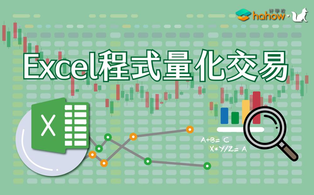 Excel程式量化交易速成:不盯盤期貨投資法