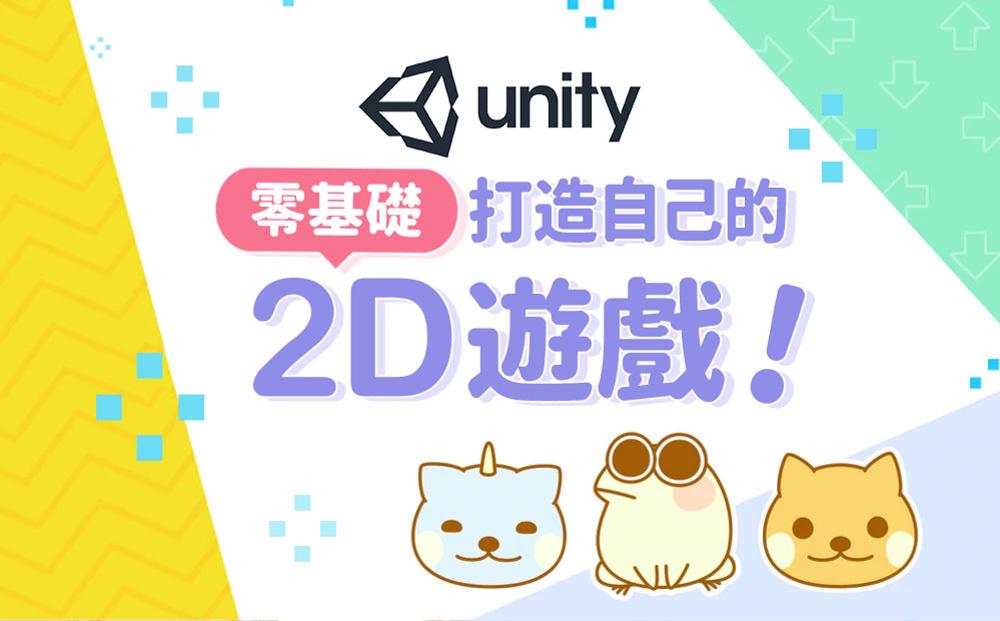 玩轉 Unity! 零基礎打造自己的 2D 遊戲!
