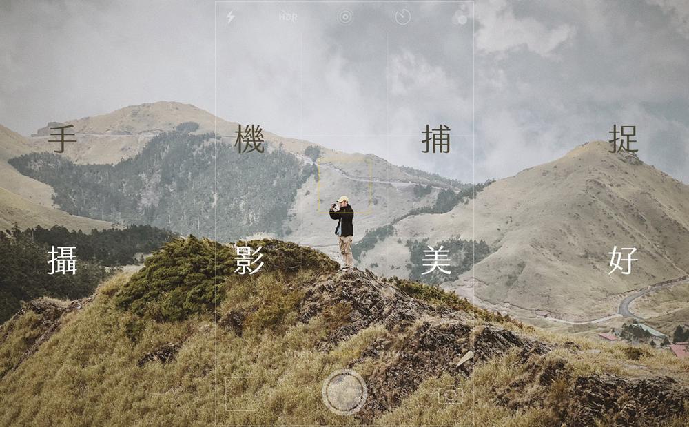 用手機捕捉瞬息美好-IPPA 冠軍的攝影心法