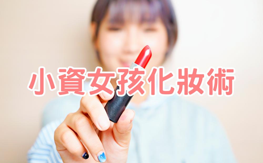 學會 9 種場合適用妝容 - 小資女孩化妝術