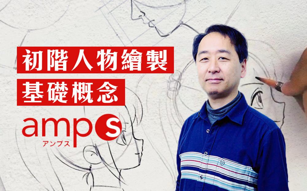 amps-初階人物繪製基礎概念