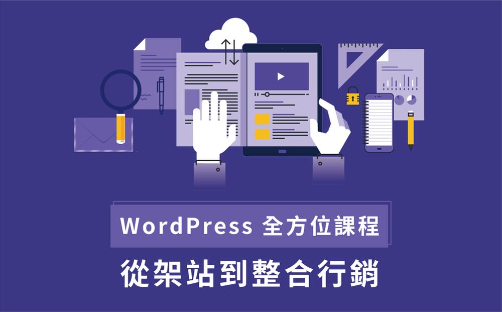 全方位學 WordPress - 從架站到整合行銷
