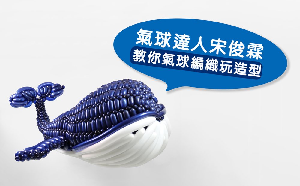 氣球達人宋俊霖 教你氣球編織玩造型!