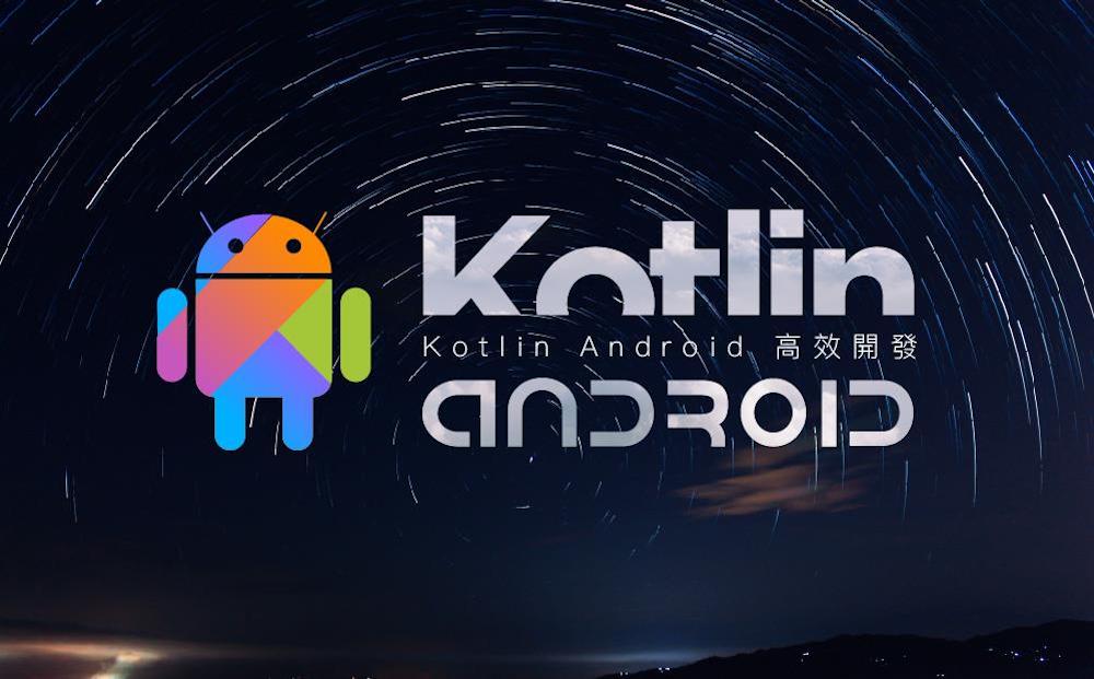 Kotlin Android 高效開發:全新語言雲端世代