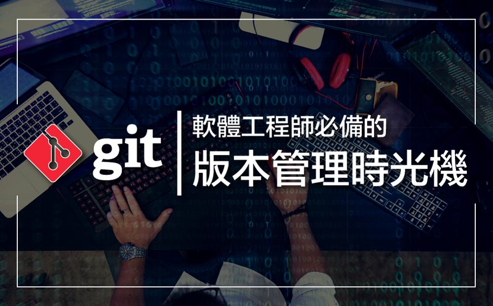 Git - 軟體工程師必備的版本管理時光機