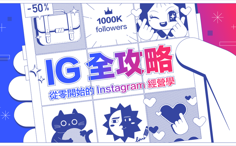 IG 全攻略:從零開始的 Instagram 經營學