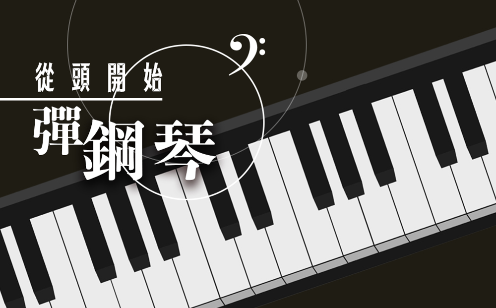 樂理指法一把抓 - 鋼琴基礎從零開始