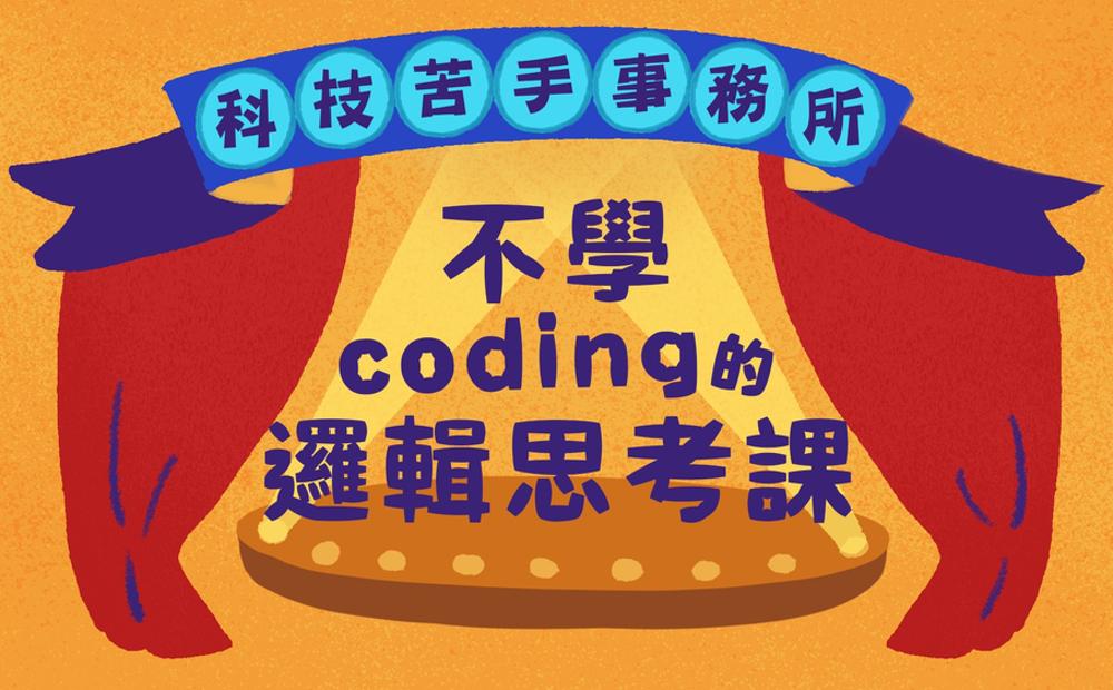 科技苦手事務所:不學 Coding 的邏輯思考課