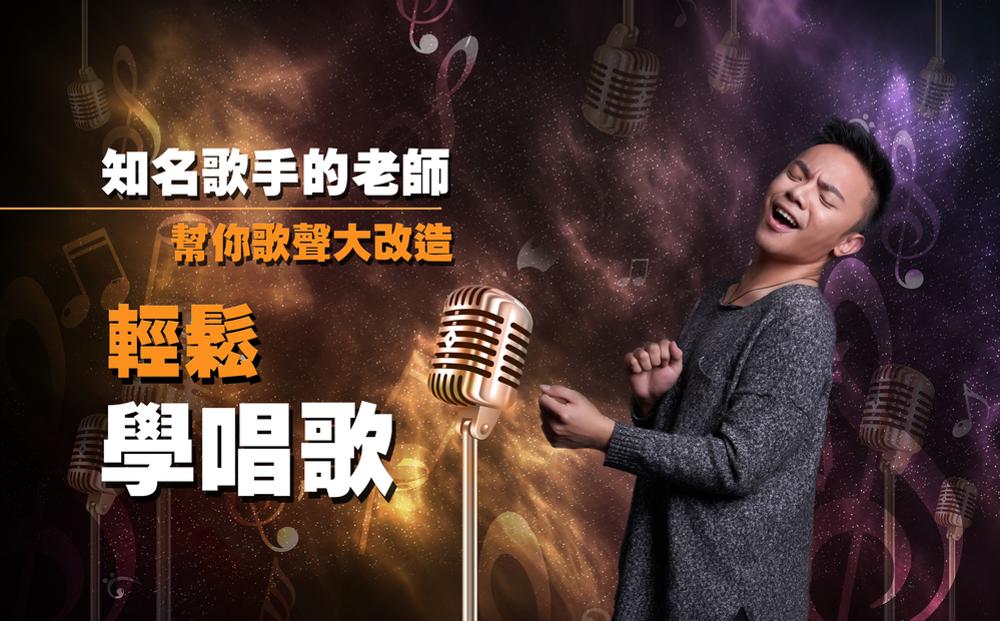 知名歌手的老師 幫你歌聲大改造