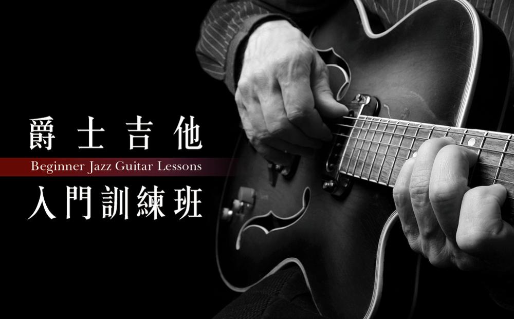 爵士吉他入門訓練班