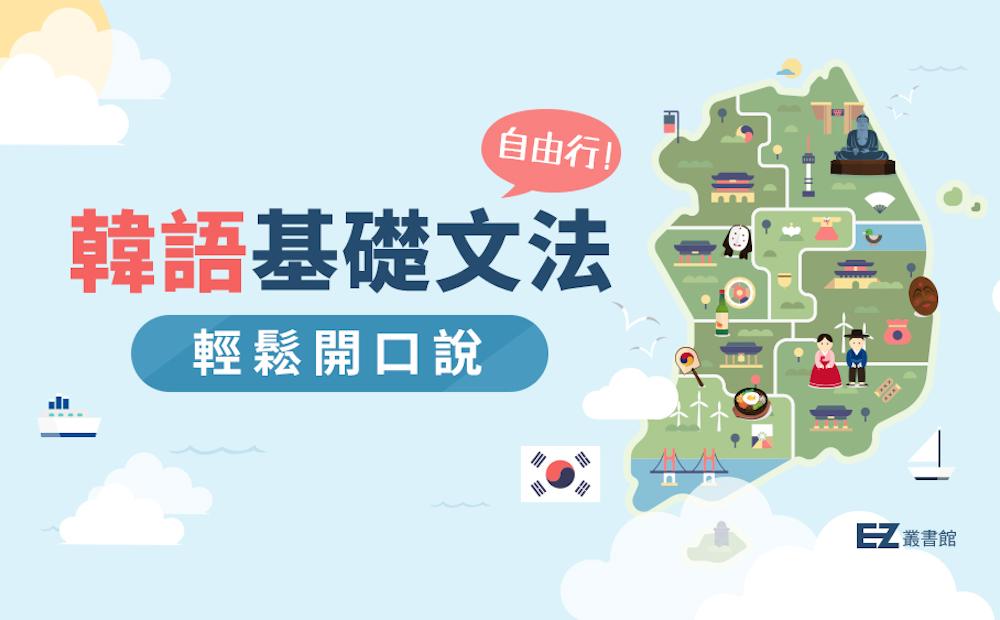 韓語基礎文法自由行-輕鬆開口說