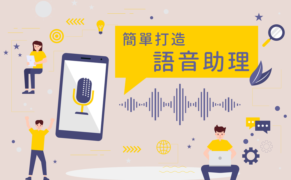 MATLAB 音訊處理入門 - 專屬語音助理