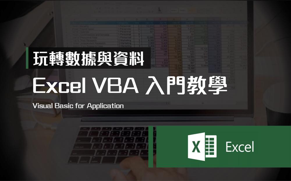 玩轉數據與資料:Excel VBA 入門教學