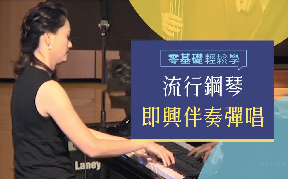 零基礎輕鬆學:流行鋼琴【即興伴奏】彈唱