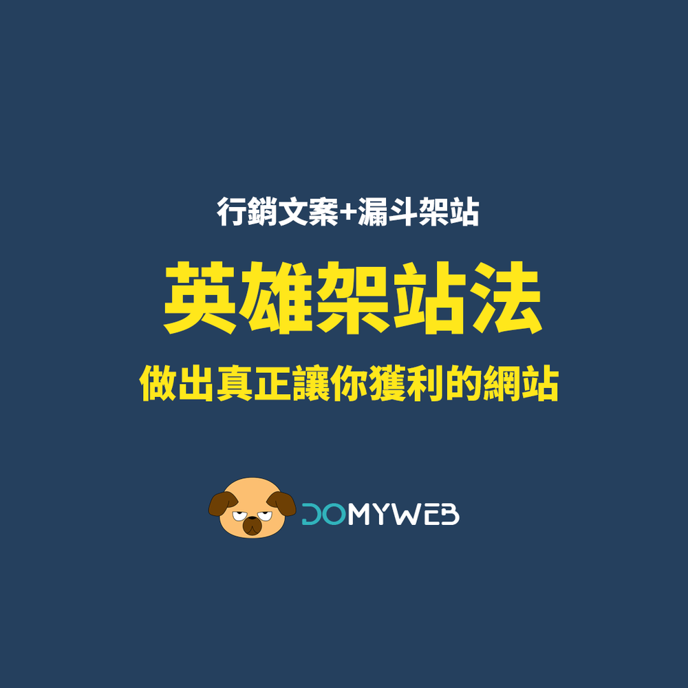 wordpress線上教學課程推薦二:網路行銷新手入門,打造品牌電商 (上)