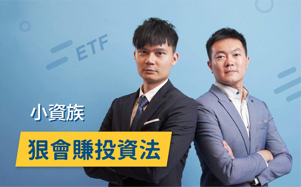 小資族 ETF 狠會賺投資法
