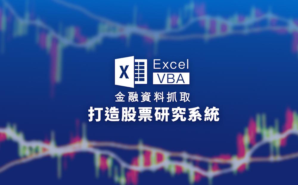 Excel VBA 金融資料抓取 | 打造股票研究系統