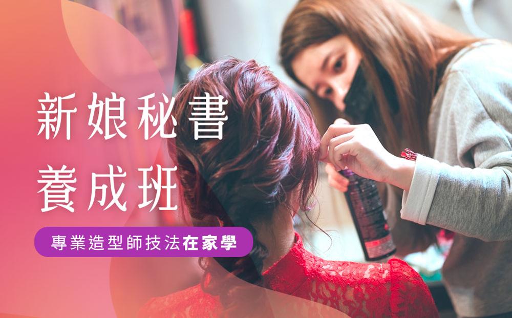 專業造型師技法在家學 - 新娘秘書養成班