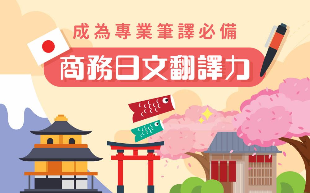 成為專業筆譯必備:商務日文翻譯力