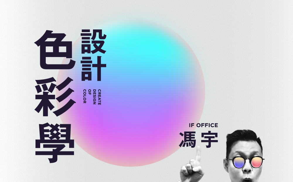 設計色彩學:建立自己的色彩品味資料庫
