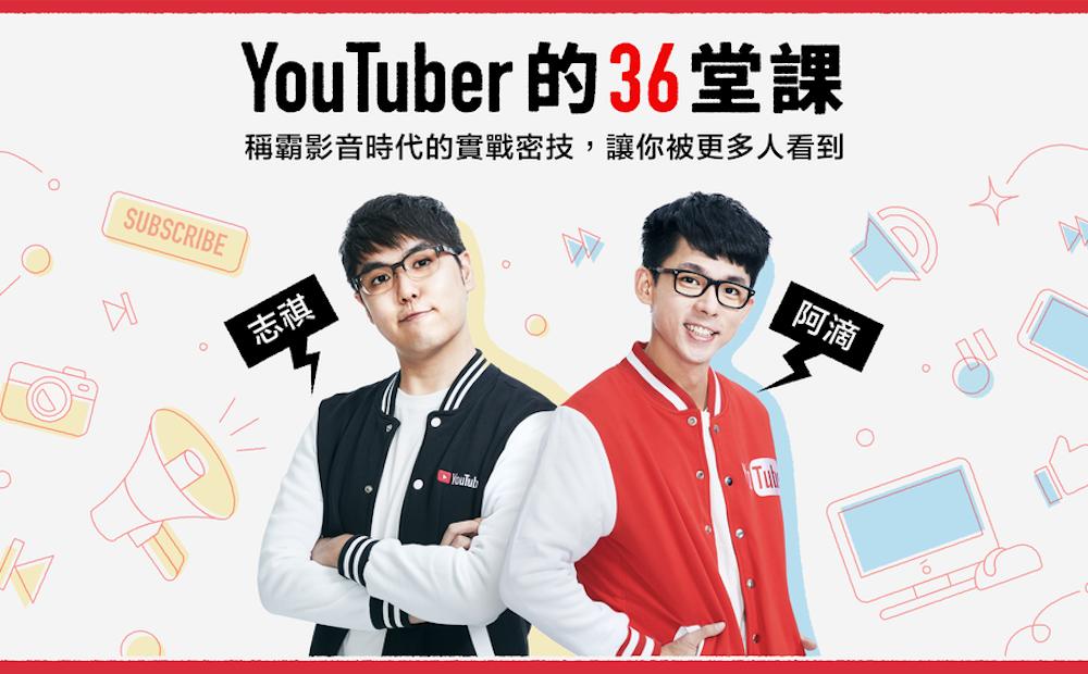 YouTuber 的 36 堂課:讓你被更多人看到