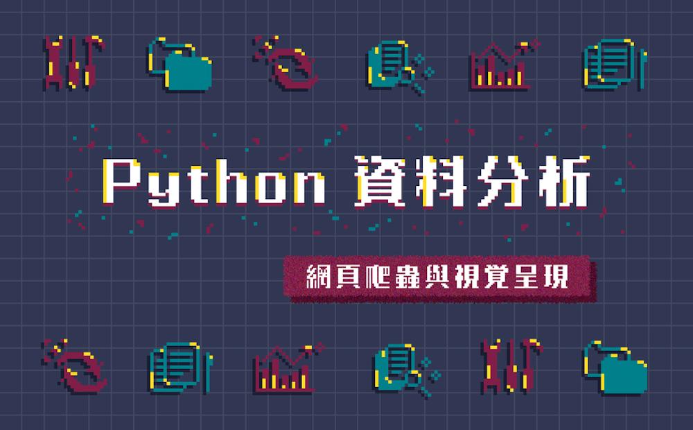Python 資料分析 - 網頁爬蟲與視覺呈現