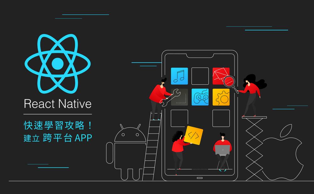 跨平台 APP - React Native 快速學習攻略