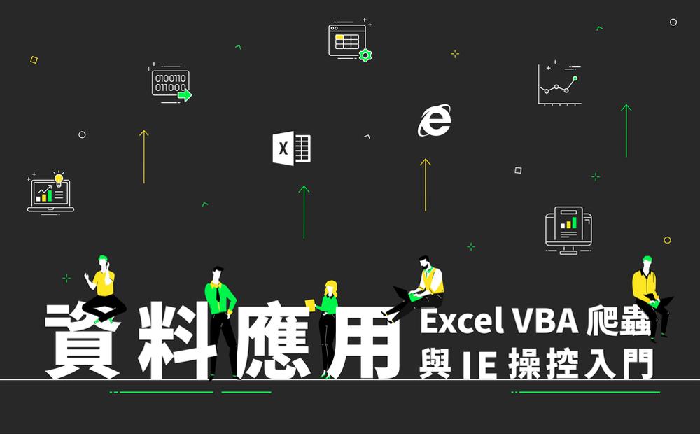 資料應用:Excel VBA 爬蟲與 IE 操控入門