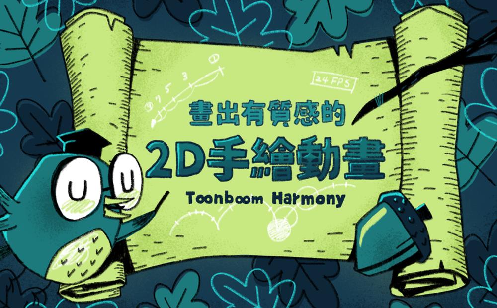 畫出有質感的 2D 手繪動畫 - Toon Boom