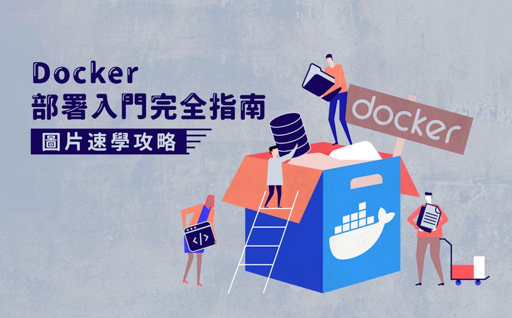 Docker 部署入門完全指南-圖片速學攻略