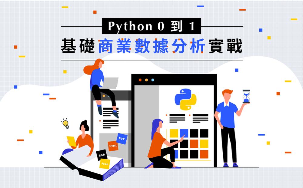 Python 0 到 1 基礎商業數據分析實戰