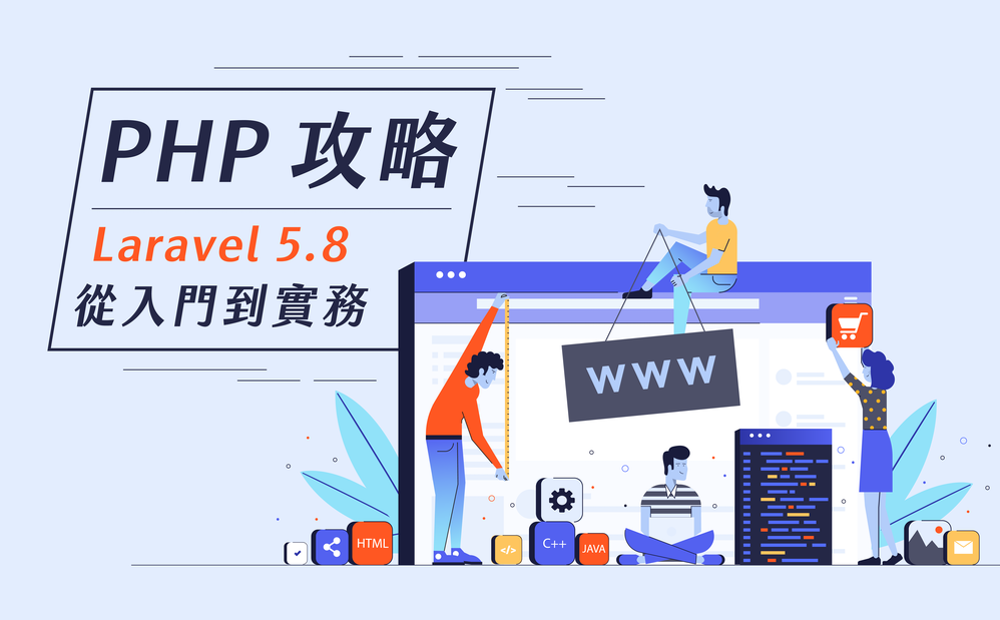 PHP 攻略:Laravel 5.8 從入門到實務