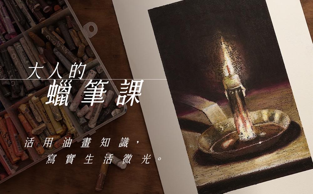 大人的蠟筆畫:活用油畫知識,寫實生活微光