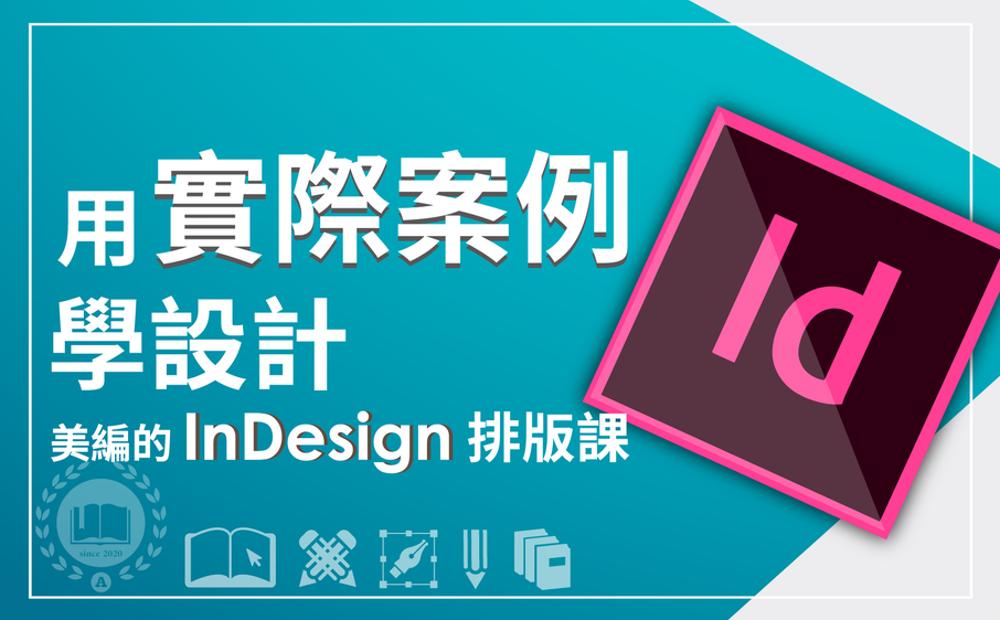 用實際案例學設計-美編的 InDesign 排版課