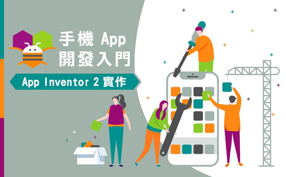 手機 App 開發入門:App Inventor 2 實作