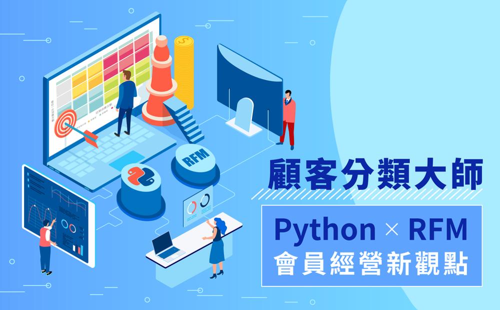 顧客分類大師:Python x RFM 會員經營新觀點