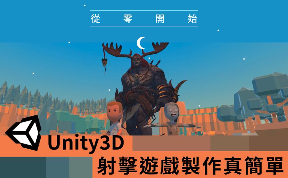從零開始,Unity3D 射擊遊戲製作真簡單