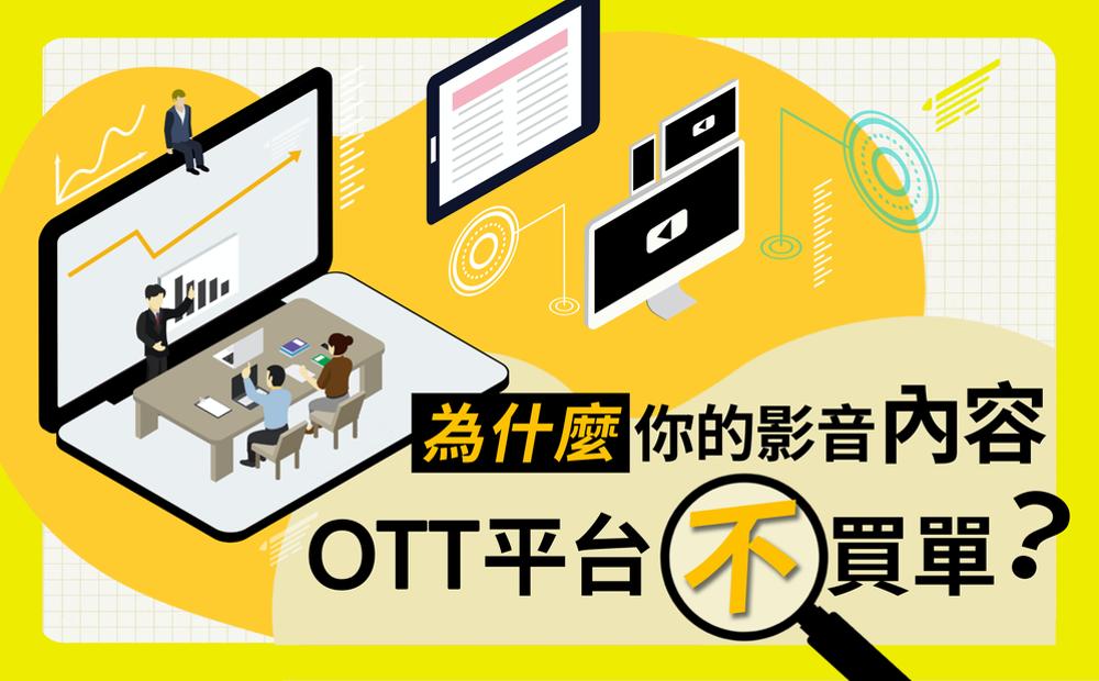 為什麼你的影音內容,OTT 平台不買單?