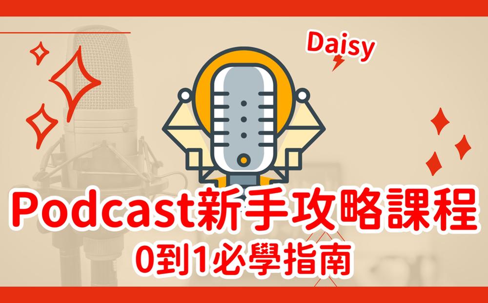 Podcast 新手攻略課程:0 到 1 必學指南