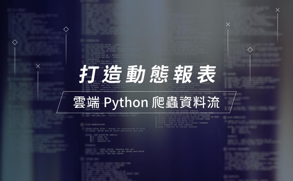 打造動態報表!雲端 Python 爬蟲資料流