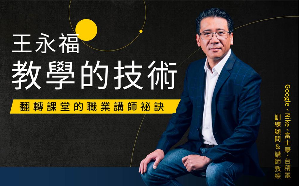 王永福教學的技術:翻轉課堂的職業講師祕訣